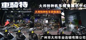 广州市大邦车业连锁有限公司・